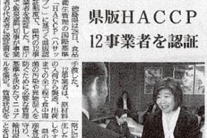記事HACCP