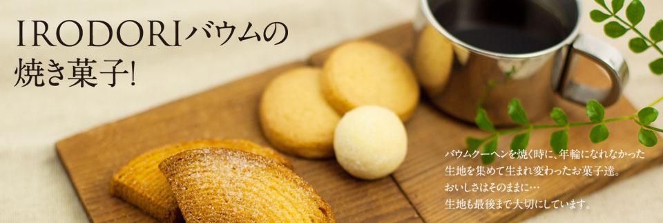 バウムの焼き菓子