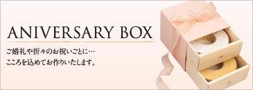 アニバーサリーBOX