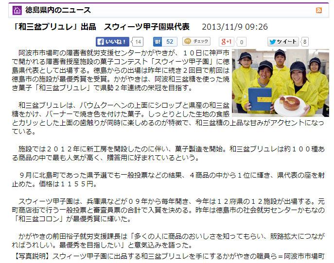 徳島新聞掲載01