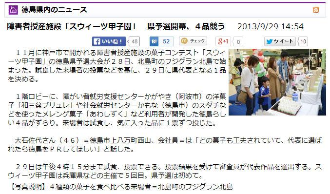 徳島新聞掲載02