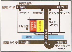 きららカフェ地図
