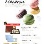 マカロンH30.3